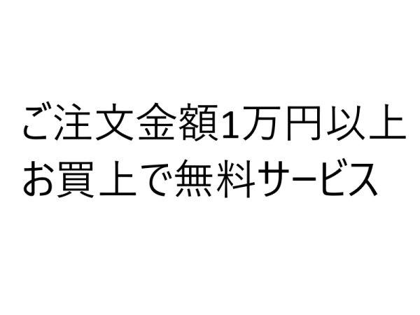 画像1: 【ご注文金額1万円以上 限定】【サービス品】CD,DVD,BDケース等 詰合せ 無料セット (1)