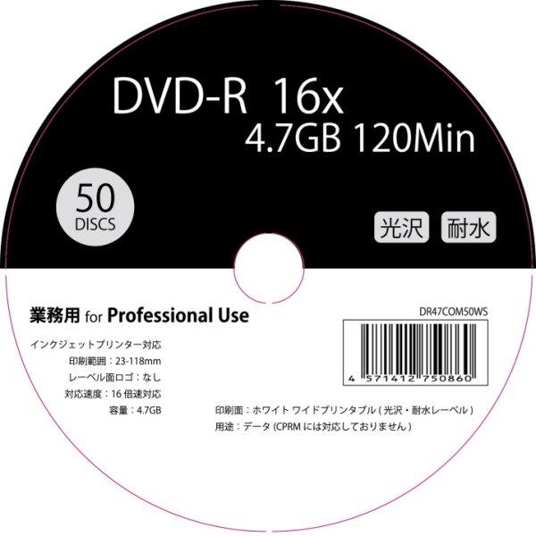 画像1: 【CMC社製】【光沢・耐水】 DVD-R ウォーターシールド同等品 50枚 (1)