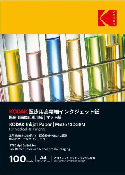 画像1: 【KODAK】マット紙(医療用高精細) インクジェット紙 130gsm A4サイズ×100枚 (1)