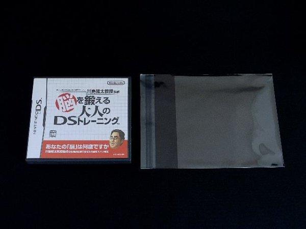 画像1: 【日本製】 DSケース用OPP袋 100枚セット (1)