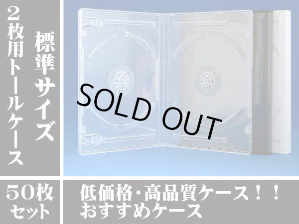 画像1: 【在庫限り】DVDトールケース2枚用50個セット (1)