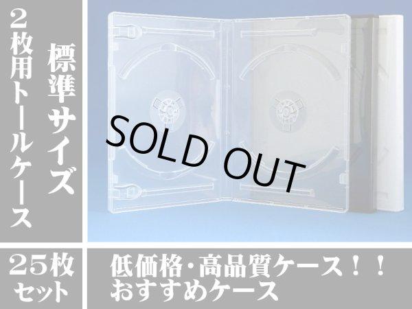 画像1: 【在庫限り】DVDトールケース2枚用25個セット (1)