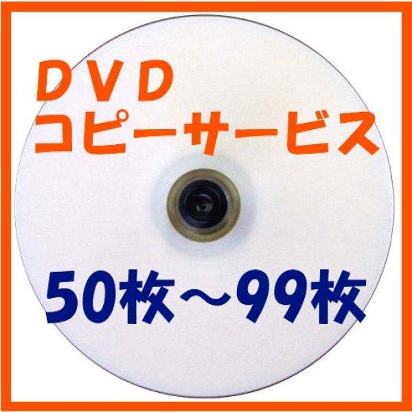 画像1: 【CD/DVDコピーサービス】 50枚〜99枚 (1)