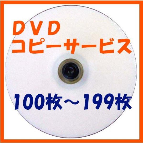 画像1: 【CD/DVDコピーサービス】 100枚〜199枚 (1)