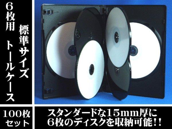 画像1: 【高品質/薄型】15mm厚DVDトールケース6枚用 黒 100個セット (1)