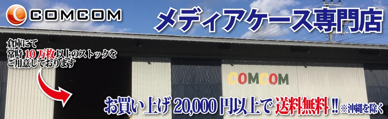CDケース、DVDケース販売コムコムの倉庫
